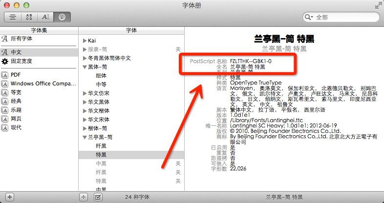 在今年WWDC的内容公开之前,大家都以为iOS系统里面只有一种中文字体。为了达到更好的字体效果,有些应用在自己的应用资源包中加入了字体文件。但自己打包字体文件比较麻烦,原因在于: 1、字体文件通常比较大,10M - 20M是一个常见的字体库的大小。大部分的非游戏的app体积都集中在10M以内,因为字体文件的加入而造成应用体积翻倍让人感觉有些不值。如果只是很少量的按钮字体需要设置,可以用一些工具把使用到的汉字字体编码从字体库中抽取出来,以节省体积。但如果是一些变化的内容需要自定义的字体,那就只有打包整个字体